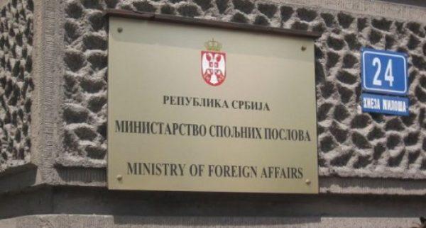 zgrada ministastva